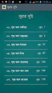 Bangla Quran Kolkata Kolikata- screenshot thumbnail