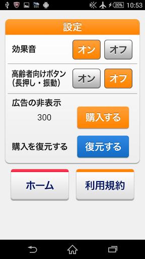 【免費休閒App】同じのどれ?(らくらく脳トレ!シリーズ)-APP點子