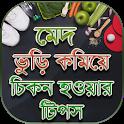 চিকন হওয়ার সহজ উপায় - মেদ ভুড়ি কমানোর সহজ উপায় icon