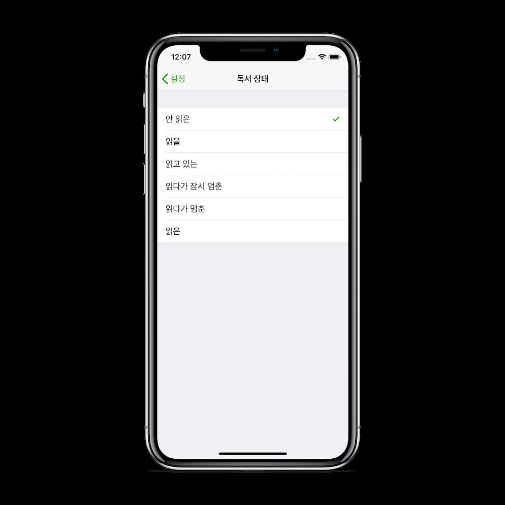 북트리 독서관리 독서노트 독서상태 기본값 설정