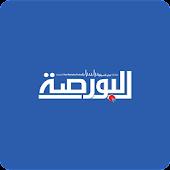 جريدة البورصة (النسخة الرسمية)