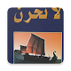 Download La Tahzan الطهزان Don't be sad (arabic) For PC Windows and Mac