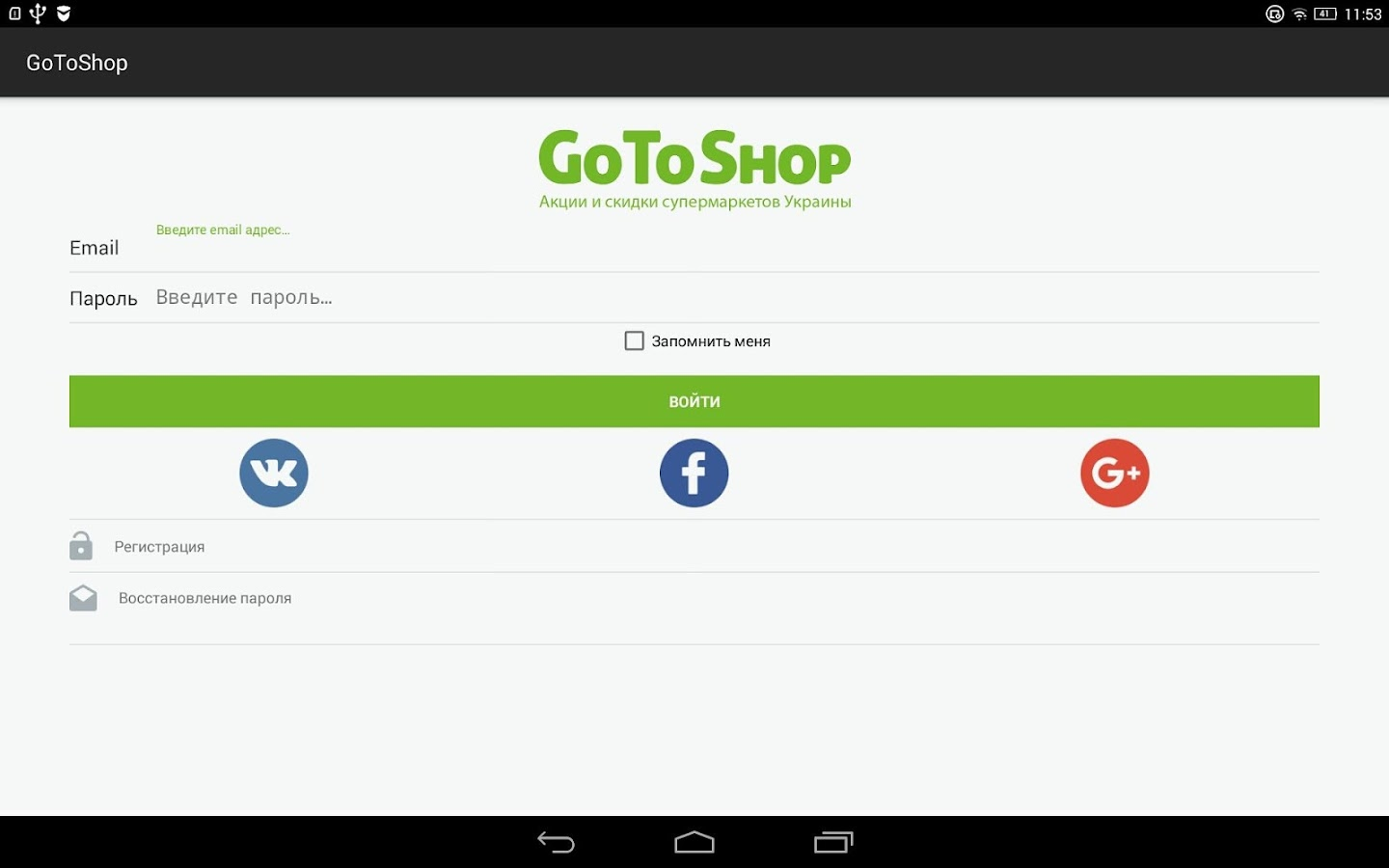 GoToShop.net.ua- screenshot