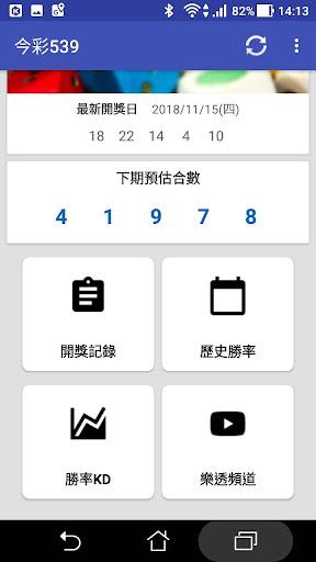 Screenshot for 今彩539 - 合數好好中 in Hong Kong Play Store