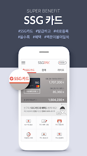 SSGPAY - 혜택 위의 혜택- screenshot thumbnail