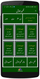Download Tafheem ul Quran (Maulana Maudoodi R.A) For PC Windows and Mac apk screenshot 3