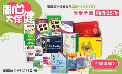 開心大保健_購買指定保健產品95折_760x460.jpg