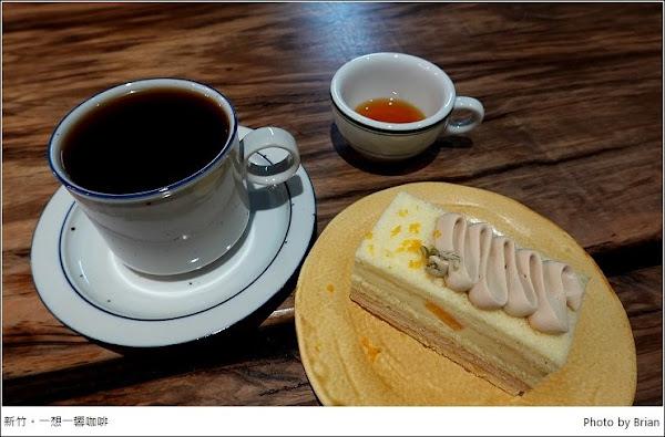 新竹一想一響咖啡。網美下午茶咖啡店