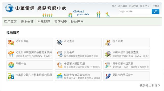 華電信網路客服中心-客服入口網