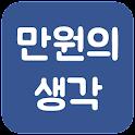 만원의생각-명언,퀴즈 icon