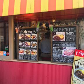 中野の路地裏に佇む心温まる洋食店で味わうオムハヤシ / 東京都中野区の「ハヤシ屋中野荘」