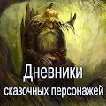 Дневники сказочных персонажей