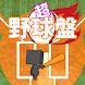 超 野球盤 - Androidアプリ