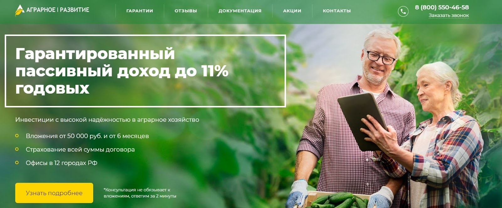 """КПК """"Аграрное развитие"""": отзывы и анализ инвестиционных условий реальные отзывы"""