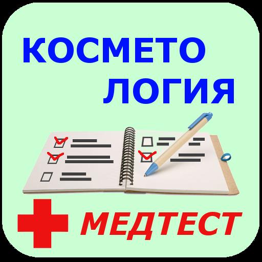Медтест - Косметология