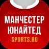 ru.sports.manutd