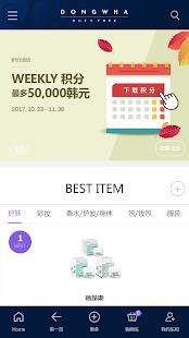 东和免稅店 - náhled
