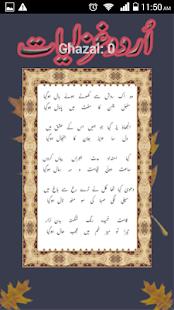 Urdu Ghazal - náhled