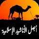 أجمل الأناشيد الإسلامية (app)