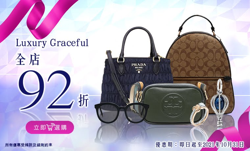 Luxury-Graceful全店92折_760X460.jpg