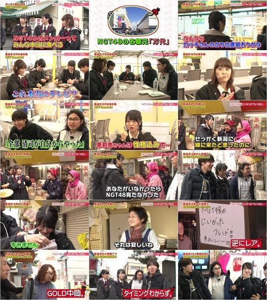 (TV-Variety)(720p) NGT48のにいがったフレンド! ep63 180402