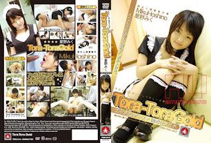 Miku Hoshino TRG-014