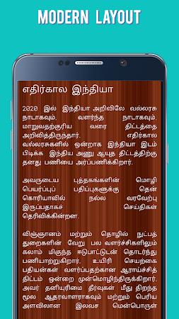 Dr APJ Abdul Kalam Memories 14.0 screenshot 1662438