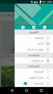 ‫hawatif - هواتف‬‎- screenshot thumbnail