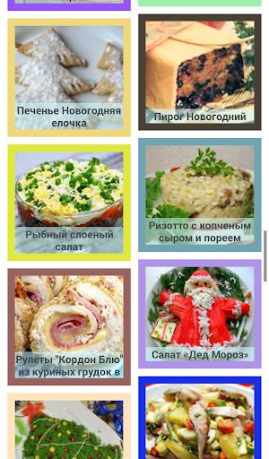 Новый год: Рецепты на праздник скачать на планшет Андроид