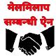 Reconciliation Act Nepal मेलमिलाप सम्बन्धी ऐन