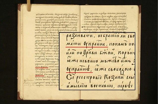 Україна літопис згадки фото