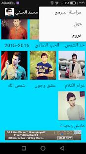 المنشد محمد الحلفي - náhled