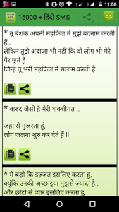 20000 Hindi sms screenshot 2