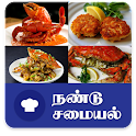 Crab Cooking Recipes in Tamil icon