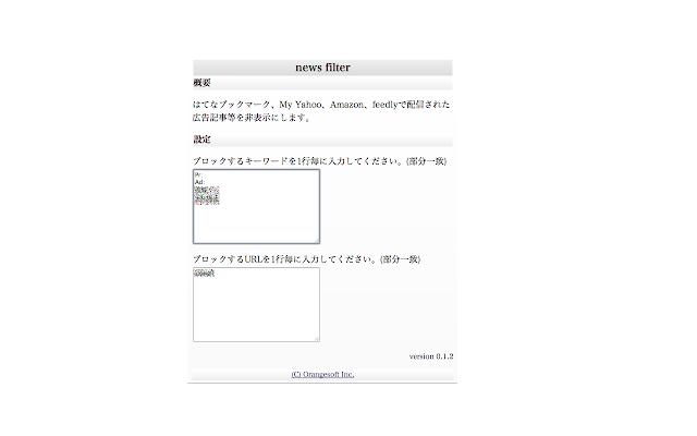 news filter