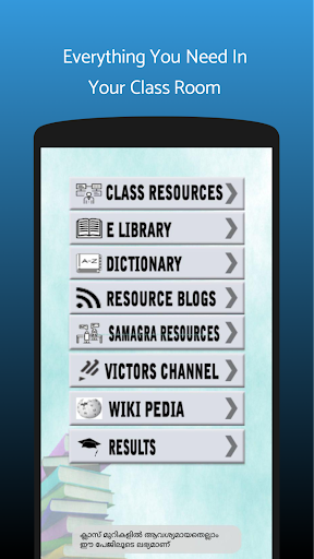 School App Kerala screenshot 3