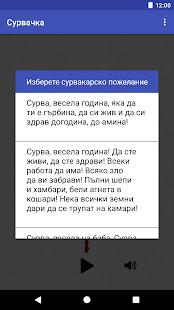 Сурвачка - náhled