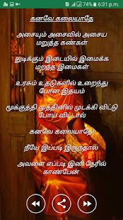 Tamil Kavithikal - Sengkeel Kathirkal (கவிதை மழை) - náhled