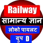 Railway Speed GK in Hindi