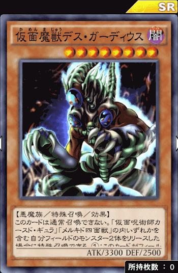 仮面魔獣デッキ