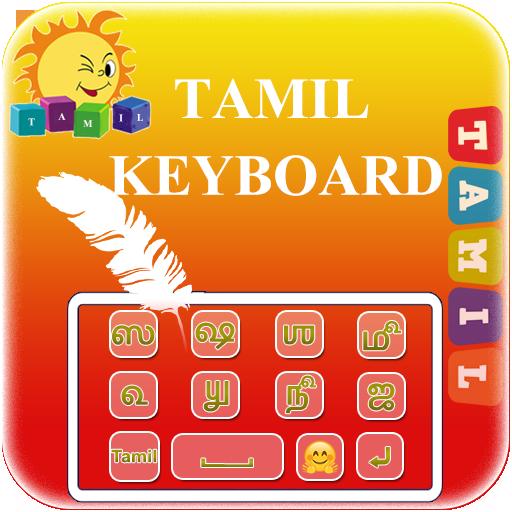 Fancy Tamil Keyboard 2018: Easy Tamil App