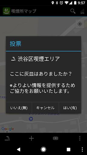 Public Ashtray Finder 1.1.1 Windows u7528 4