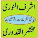 Ashraf un Noori Mukhtasar al Quduri ki Sharah Urdu for PC-Windows 7,8,10 and Mac