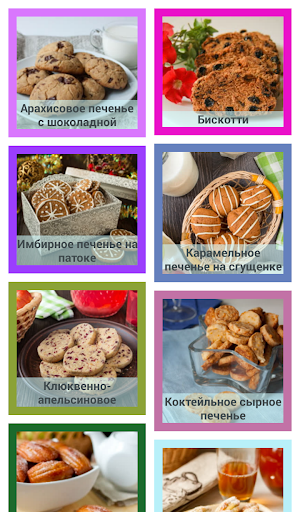 Печенье Вкусные Рецепты