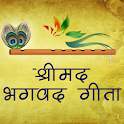 भगवद गीता हिंदी भावार्थ सहित icon