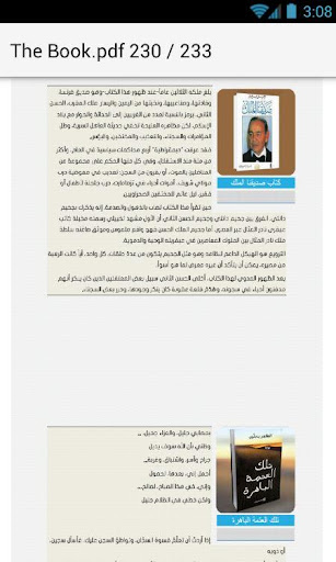 lkhobz lhafi pdf