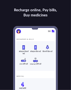 Download Siya: Recharge Online, Bill Payment, Buy Medicines For PC Windows and Mac apk screenshot 3