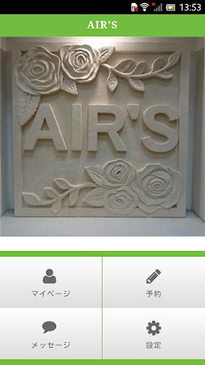 玩免費遊戲APP|下載成田市郷部の美容室 AIR'S hair(エアーズ ヘアー) app不用錢|硬是要APP