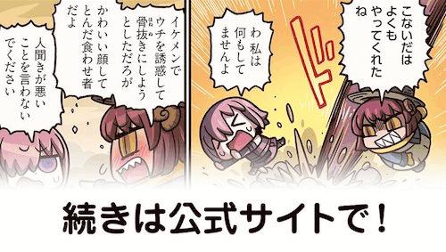マンガでわかるFGO104話