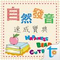 自然發音速成寶典, 正體中文版 icon